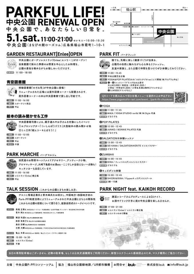 福山市中央公園イベント