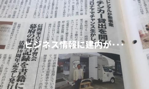 福山市ビジネス情報