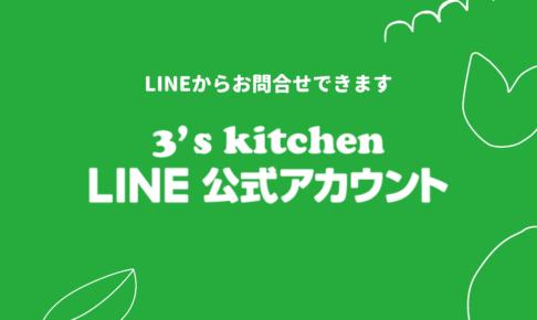 サンズキッチンLINE